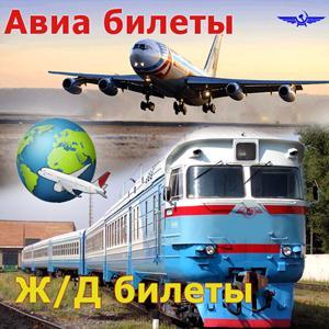 Авиа- и ж/д билеты Газимурского Завода